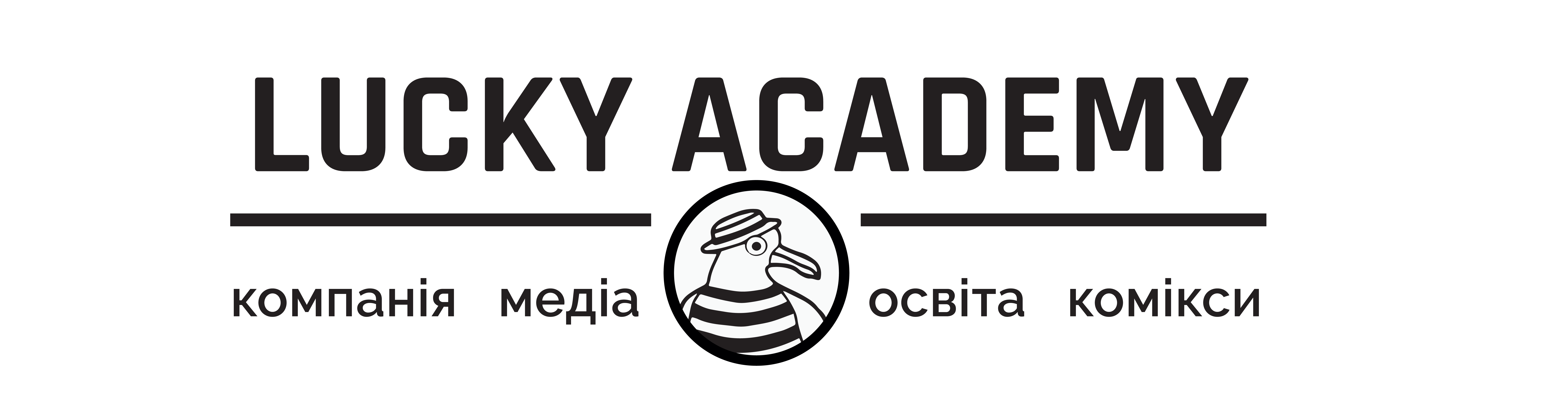Lucky Academy logo screenwriting courses for teens Kiev